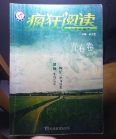 疯狂阅读(珍藏本):青春卷