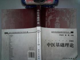 中医基础理论 (第2版)