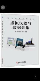 电气信息工程丛书:虚拟仪器与数据采集