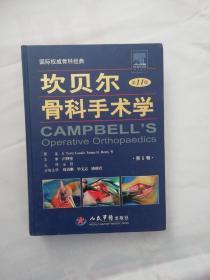 坎贝尔骨科手术学 第1卷