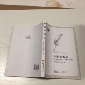中国好编辑