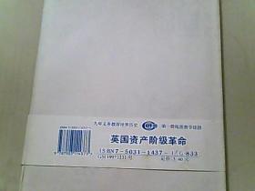 九年义务教育世界历史第一册地图教学挂图(英国资产阶级革命)