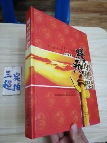腾飞的历程 中华人民共和国第三套,第四套,第五套,人民币小全套珍藏册(无纸币只有彩银微缩箔片和收藏证书见实物图)限量发行5000册