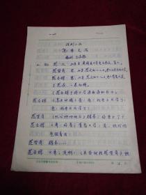 菏泽著名剧作家马家振手稿:话剧小品《高考之后》
