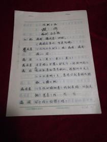 菏泽著名剧作家马家振手稿:话剧小品《投诉》