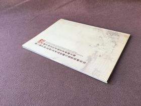第二届中国(杭州)艺术品收藏与鉴赏高峰论坛暨中国古代书画艺术典藏大展
