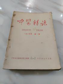 中医杂志(1965年1-12期)全