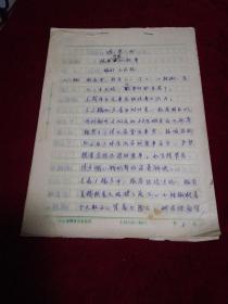 菏泽著名剧作家马家振手稿:情景剧《候车厅里的故事》
