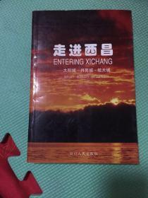 走进西昌:太阳城·月亮城·航天城
