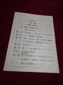 菏泽著名剧作家马家振手稿:方言话剧小品《离婚》
