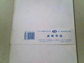 九年义务教育世界历史第一册地图教学挂图(波斯帝国)
