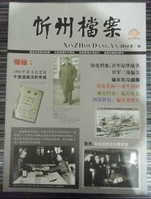忻州档案2014_5  偏关老照片