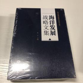 海洋发展战略研究系列丛书:海洋发展战略文集