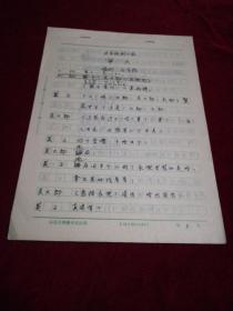菏泽著名剧作家马家振手稿:方言话剧小品《审夫》