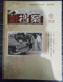 忻州档案2018_4   天安门城楼秘密重建始末