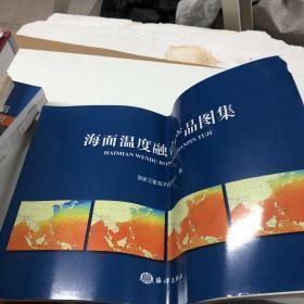 海面温度融合产品图集