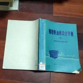 船用柴油机设计手册. 五.船用柴油机主要零部件馆藏书(A区)
