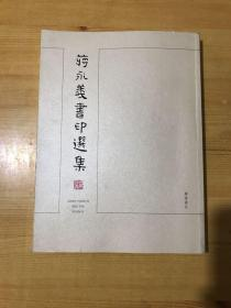 蒋永义书印选集 有毛笔签名 ,还有一幅书法作品 见图