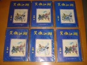 繁体旧版金庸武侠小说《笑傲江湖》【6册全】