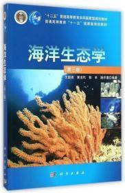正版 海洋生态学(第三版) 沈国英9787030263377科学出版