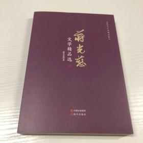 蒋光慈文学精品选