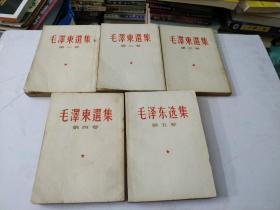 毛泽东选集(1-5)卷全竖版第五卷1977年品相如图看好再买