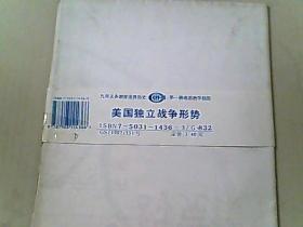 九年义务教育世界历史第一册地图教学挂图(美国独立战争形势)