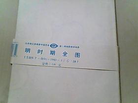 九年义务教育中国历史第二册地图教学挂图---明时期全图