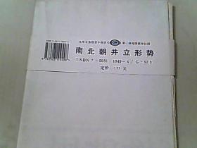 九年义务教育中国历史第一册地图教学挂图:南北朝并立形势(全开)
