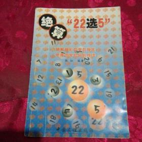 """绝算""""22选5""""(破解彩票中奖的秘密,把握中奖号码的规律)"""