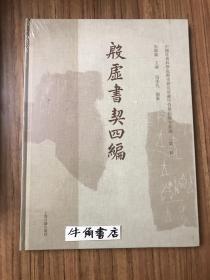 殷虚书契四编