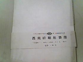 九年义务教育中国历史第一册地图教学挂图:西周初期形势图(全开)