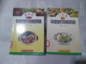 中国地方特色风味.主食篇+副食篇 2册合售