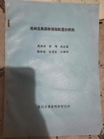 苏州古典园林植物配置的研究~铅印本