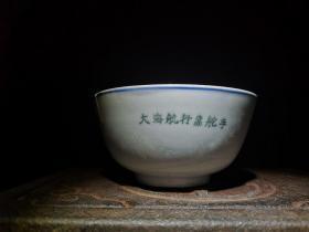 《大海航行靠舵手》文革瓷器 红色收藏 古董保真包老全品