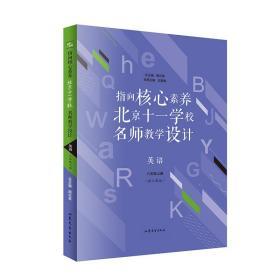 指向核心素养 北京十一学校名师教学设计 英语 8年级上册(配人教版)