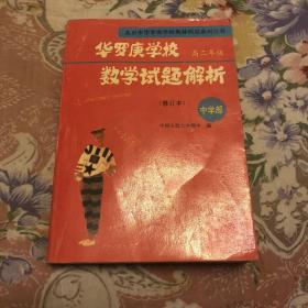 华罗庚学校学校数学试题解析 高二年级