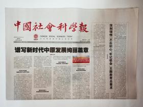 中国社会科学报,2019年10月31日