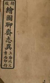 精校绘图聊斋志异(线装十六册全)