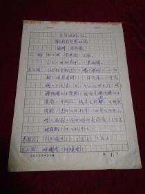 菏泽著名剧作家马家振手稿:方言话剧小品《都是老爸惹的祸》
