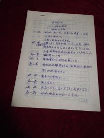 菏泽著名剧作家马家振手稿:话剧小品《小红帽的爱心》