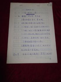 菏泽著名剧作家马家振手稿:话剧小品《吉祥的一家》
