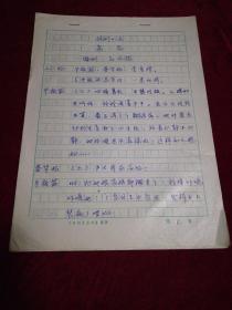 菏泽著名剧作家马家振手稿:话剧小品《亲家》