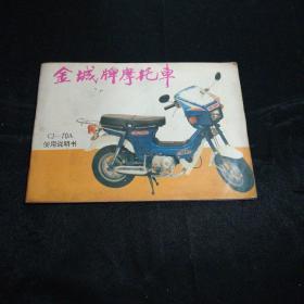 金城牌摩托车CJ—70A说明书
