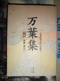 万叶集;新编国歌大観准拠版下卷(日文原版(I))