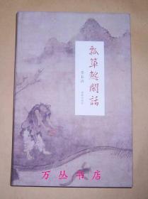 瓢箪鲶闲话(精装毛边未裁本)作者李长声签名