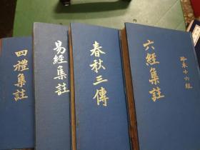 珍本十六经(易经集注六经集注四礼集注春秋三传)    木刻版 全4册