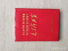 毛主席万岁(画册)