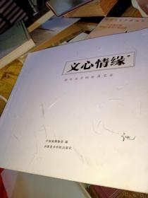 文心情缘:雅俗共赏的折扇艺术》12开,190页,
