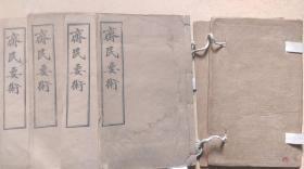 清光绪丙申年-渐西村舍印《齐民要术》(第一至十卷)一函全4册(毛笔签名藏书)